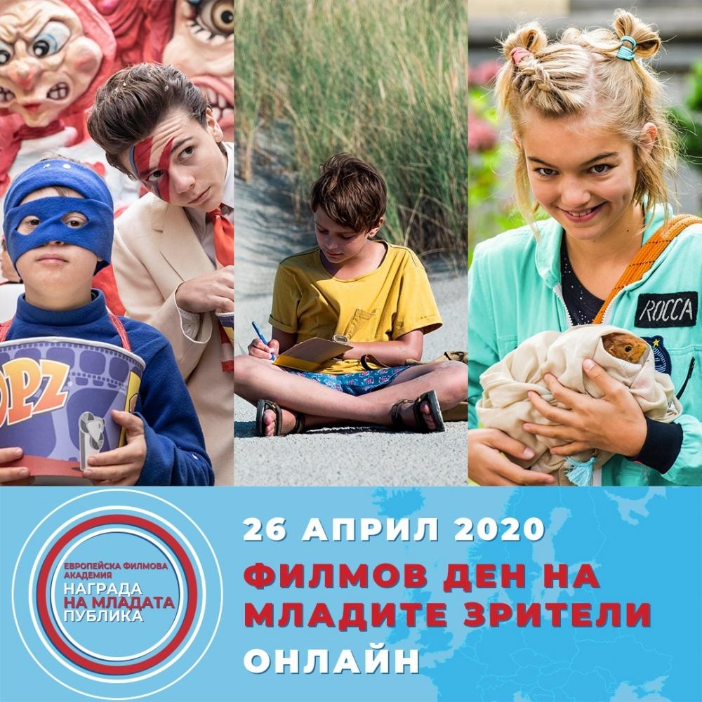 София участва във филмовия ден на младите зрители